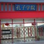 Institut Confucius/Pont vers le chinois/UCAD institut confucius de Dakar
